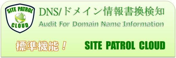 DNS ドメイン情報 改ざん検知サービス