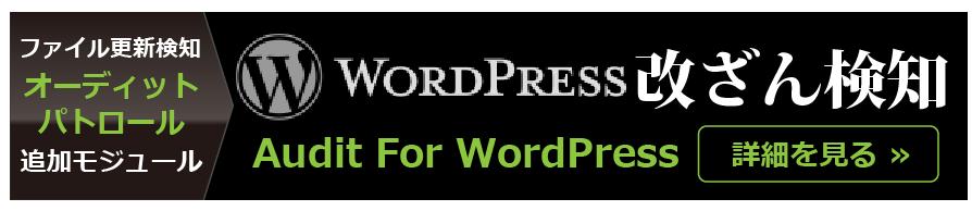 オーディットパトロール追加モジュール・Wordpress改ざん検知「Audit for Wordpress」