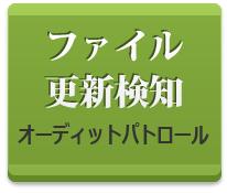 ファイル更新検知サービス:オーディットパトロール