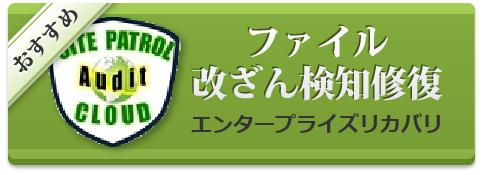 全ファイル改ざん検知・修復:エンタープライズリカバリ