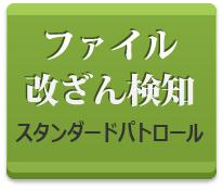 全ファイル改ざん検知サービス:スタンダードパトロール