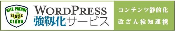 WordPress 強靭化サービス 静的化&改ざん検知自動連係